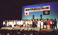 日本、大阪での世界連邦
